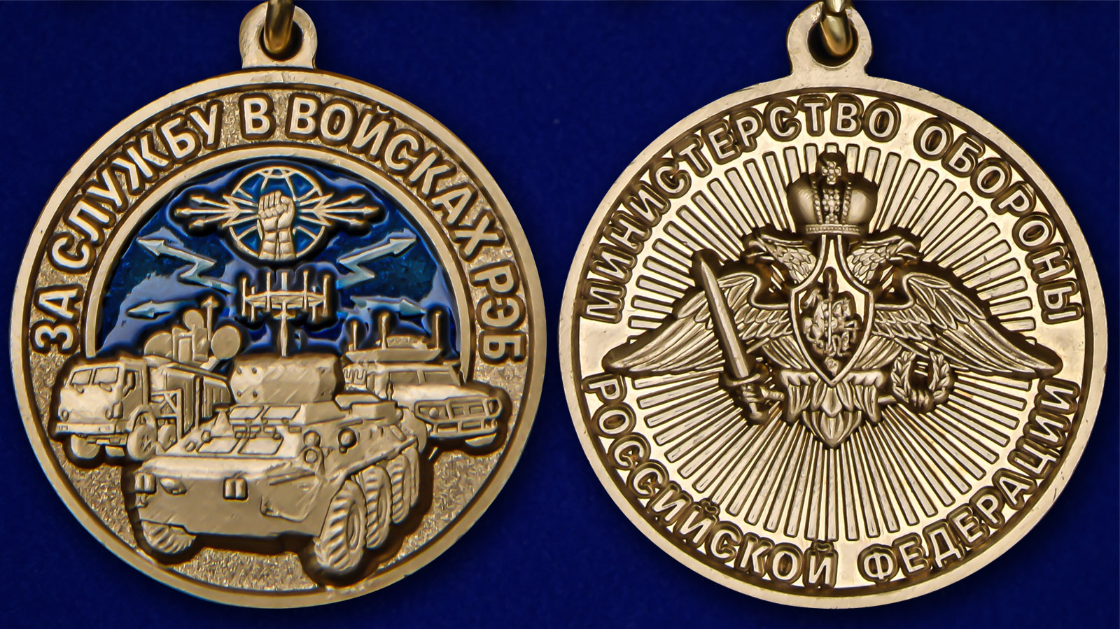 Наградная медаль За службу в войсках РЭБ - аверс и реверс