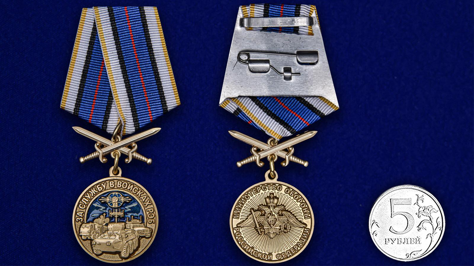 Наградная медаль За службу в войсках РЭБ - сравнительный вид