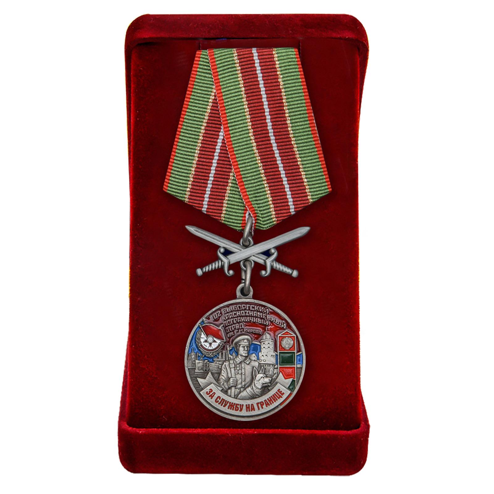 Купить медаль За службу в Выборгском пограничном отряде по выгодной цене