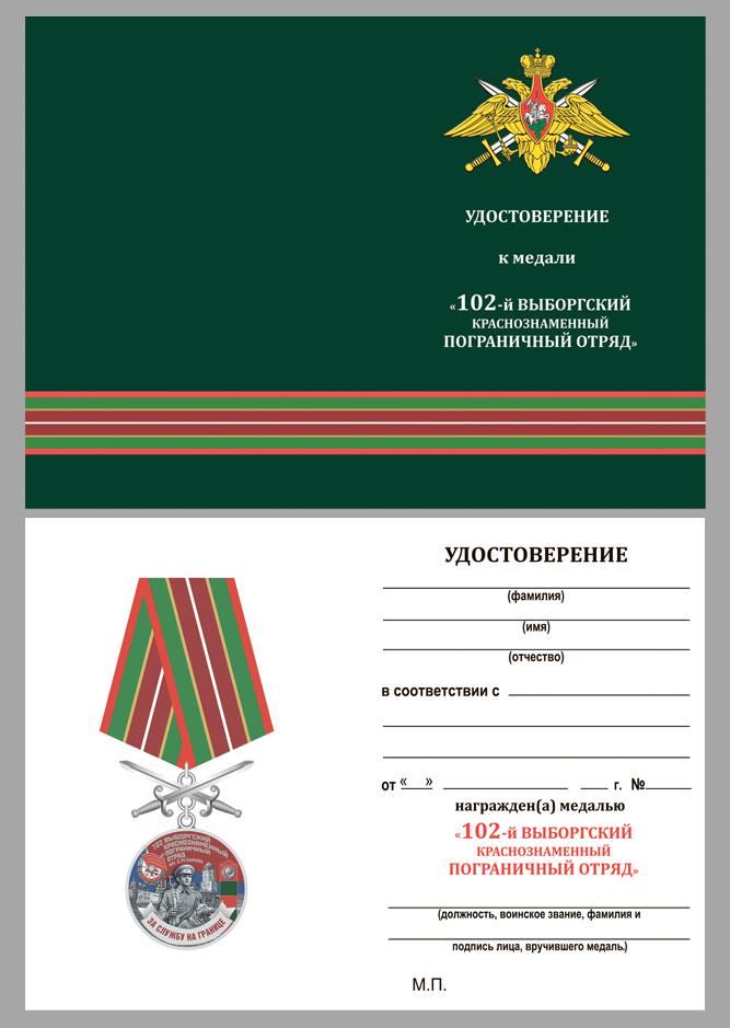 Наградная медаль За службу в Выборгском пограничном отряде - удостоверение