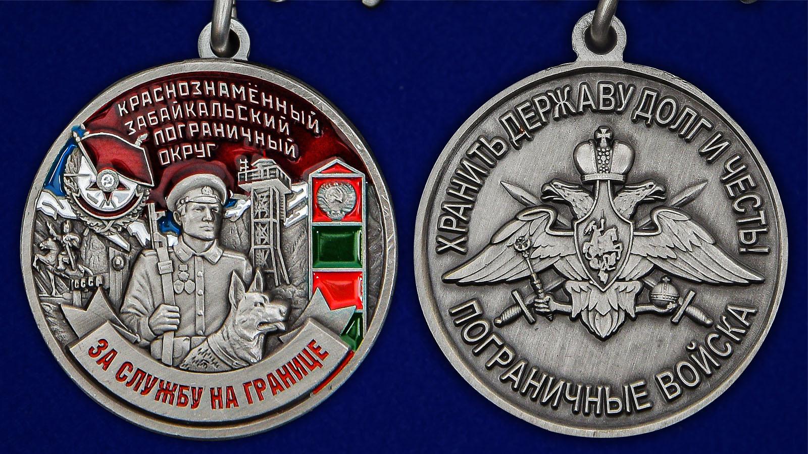 Наградная медаль За службу в Забайкальском пограничном округе - аверс и реверс