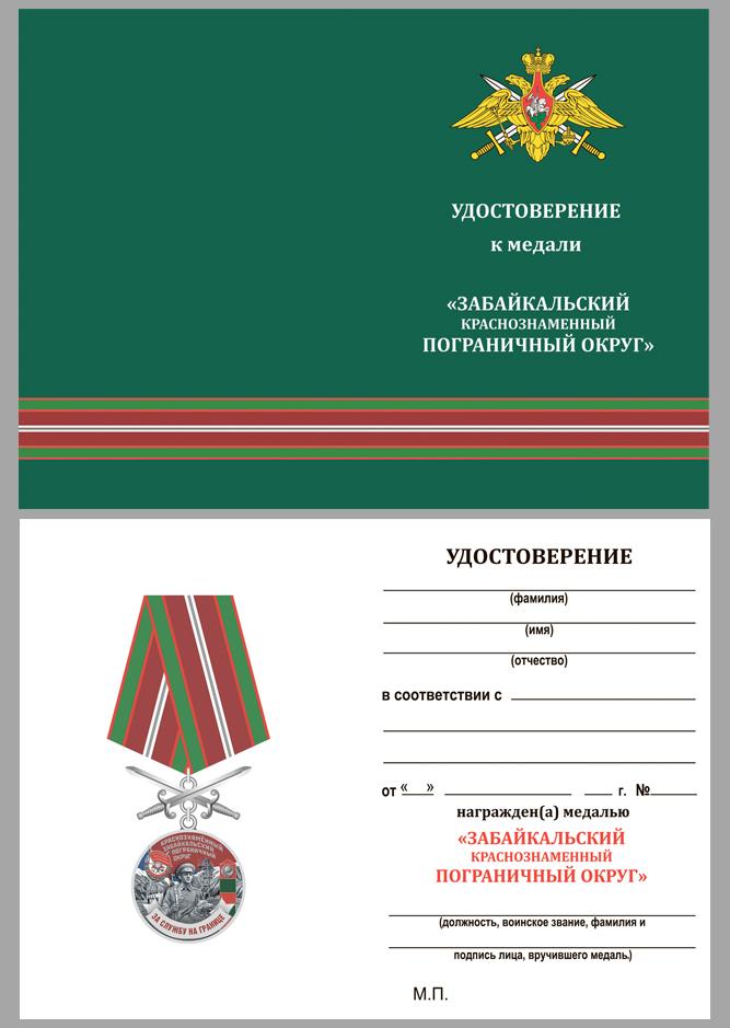 Наградная медаль За службу в Забайкальском пограничном округе - удостоверение