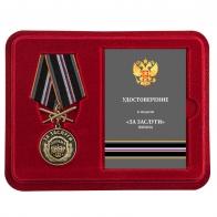 Наградная медаль За заслуги Охрана - в футляре