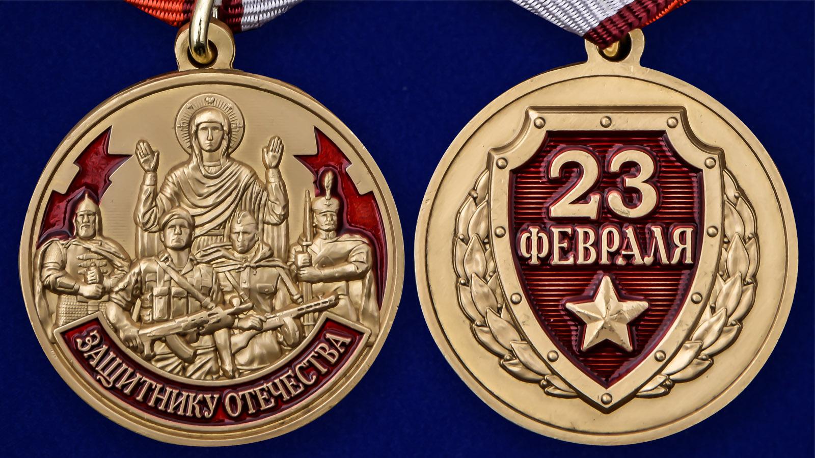 Наградная медаль Защитнику Отечества 23 февраля - аверс и реверс