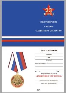 Наградная медаль Защитнику Отечества 23 февраля - удостоверение