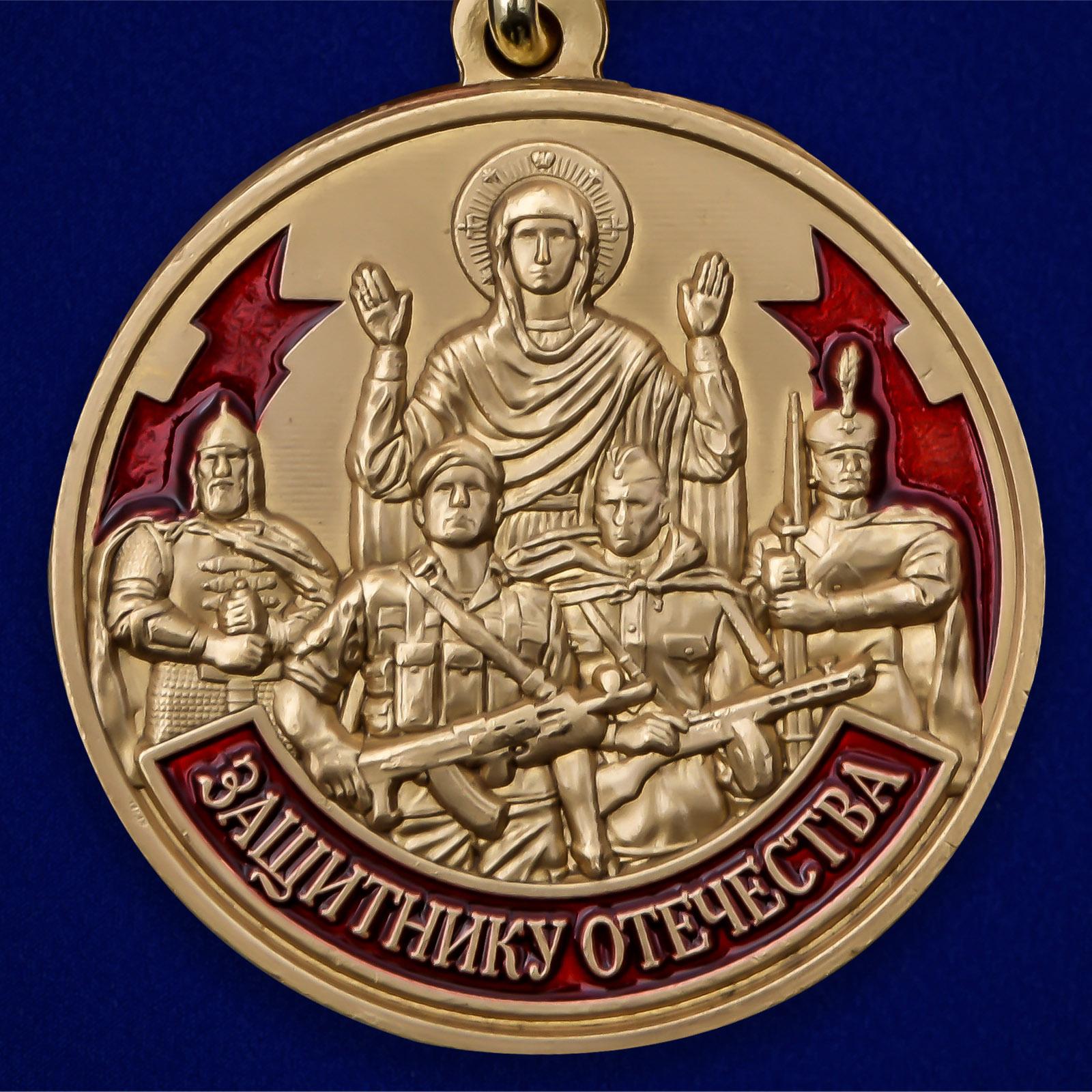 Наградная медаль Защитнику Отечества 23 февраля