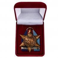 Наградная звезда 1939-1945 (Великобритания)