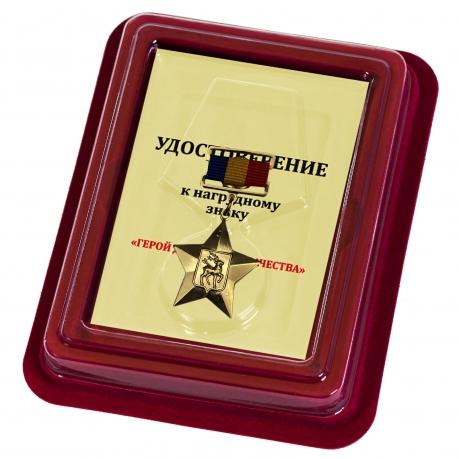 Наградная Звезда Герой казачества