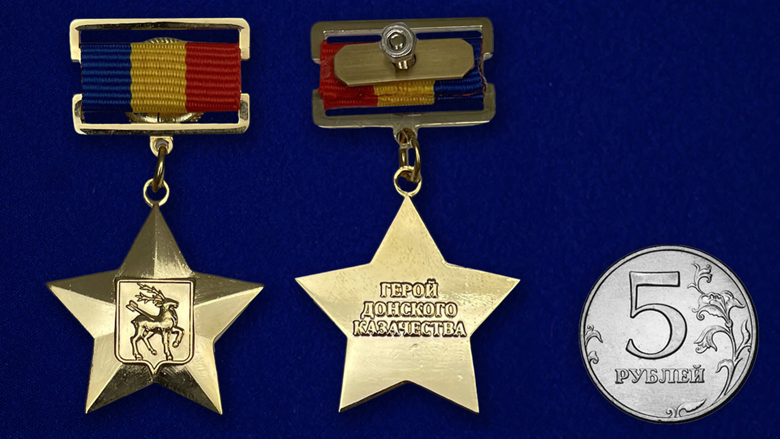 Наградная Звезда Герой казачества - сравнительный вид