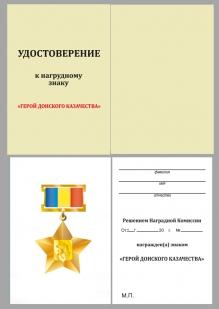 Наградная Звезда Герой казачества - удостоверение