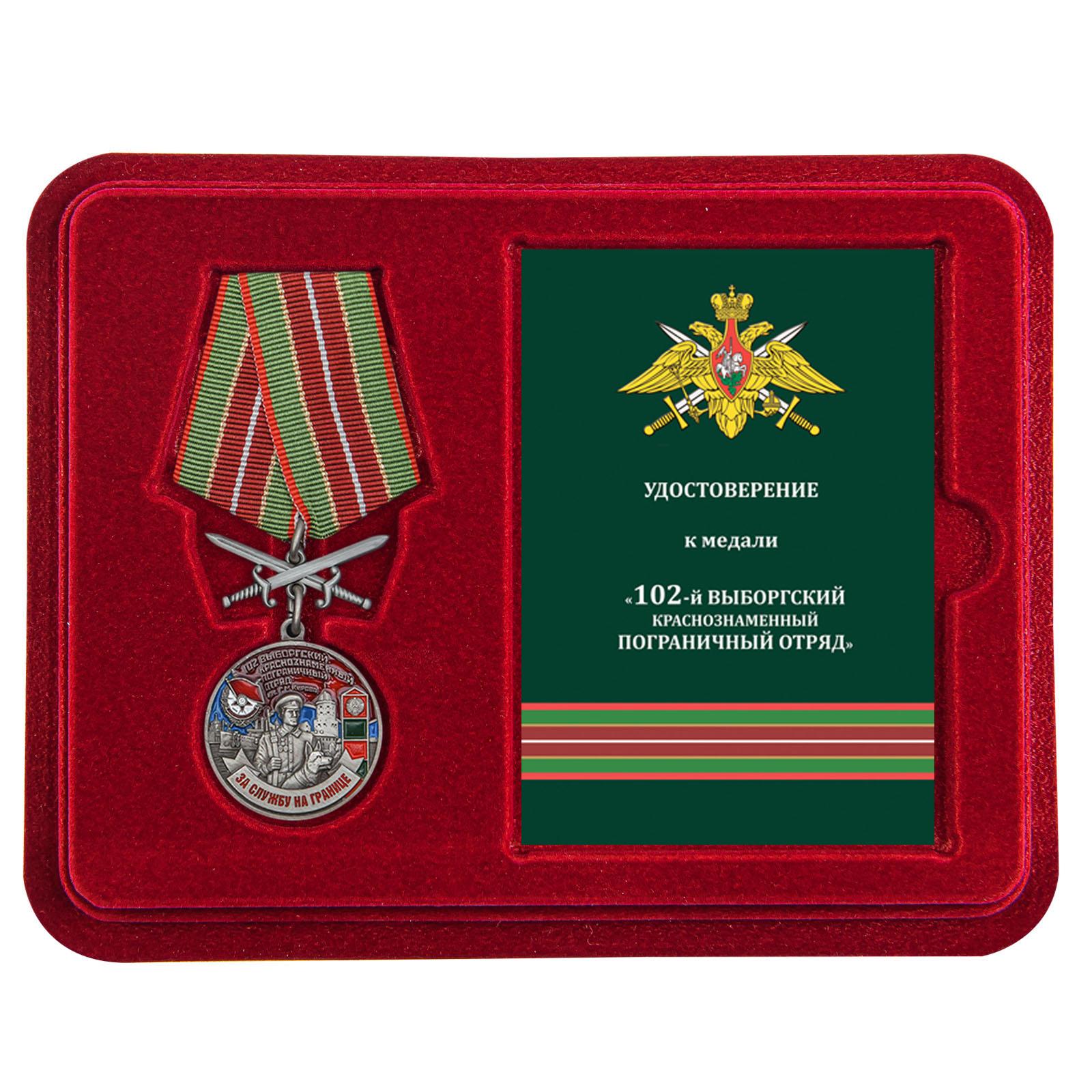 Наградная медаль За службу в Выборгском пограничном отряде - в футляре