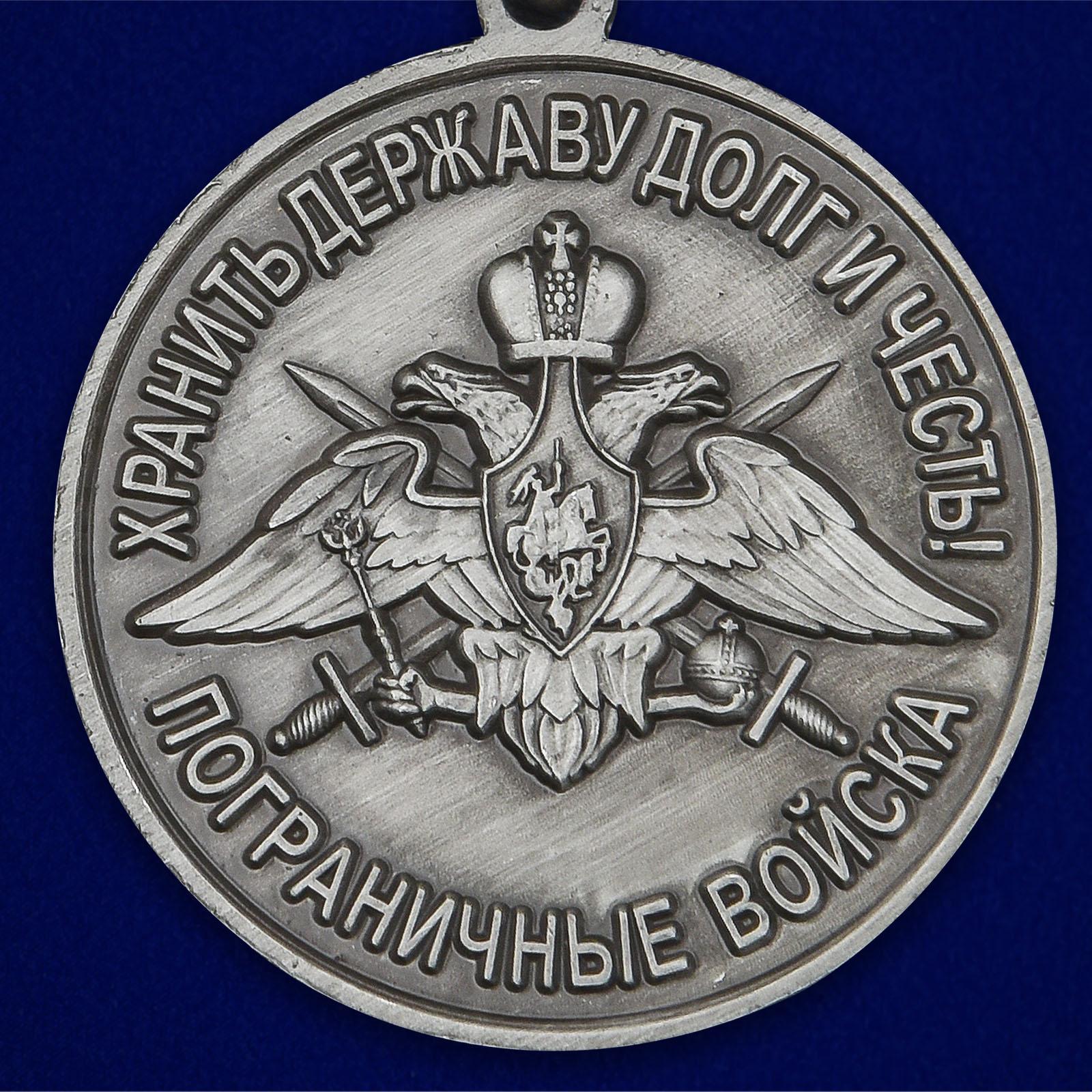 Наградная медаль За службу в Выборгском пограничном отряде