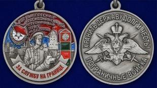 Наградная медаль За службу в Выборгском пограничном отряде - аверс и реверс