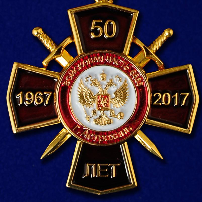 """Наградной крест """"50 лет в/ч 6688"""" - аверс"""
