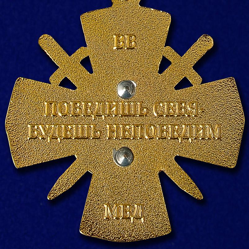 """Наградной крест """"50 лет в/ч 6688"""" - реверс"""