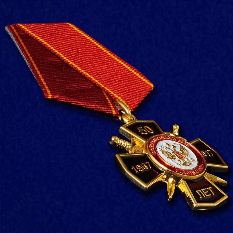 """Наградной крест """"50 лет в/ч 6688"""" купить в Военпро"""