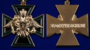 Наградной крест За отличие в службе ФСЖВ России - аверс и реверс