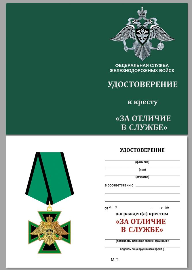 Наградной крест За отличие в службе ФСЖВ России - удостоверение
