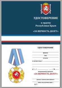 Наградной орден За верность долгу с мечами (Республика Крым) - удостоверение