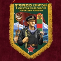 Наградной вымпел 1 Краснознамённая дивизия сторожевых кораблей