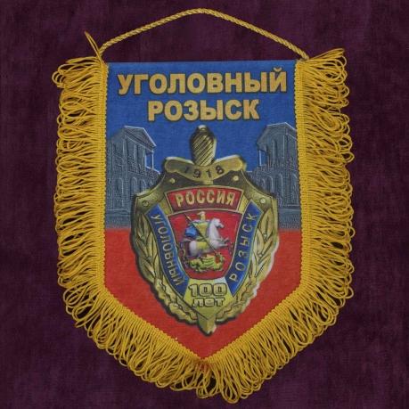 """Наградной вымпел """"100 лет УГРО"""""""