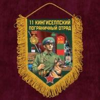 """Наградной вымпел """"11 Кингисеппский пограничный отряд"""""""