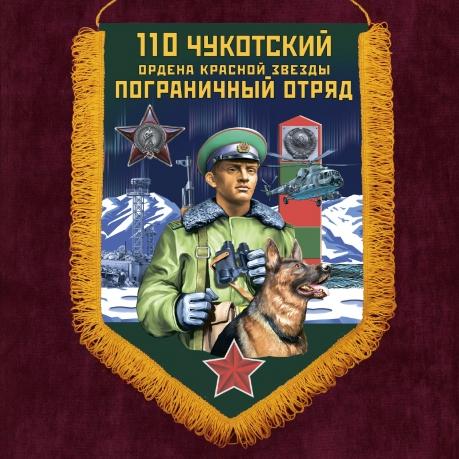 Наградной вымпел 110 Чукотский погранотряд
