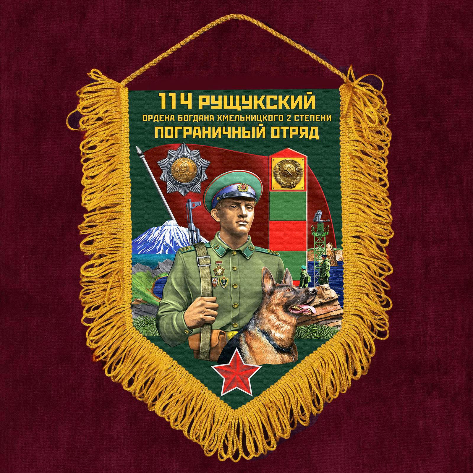 """Наградной вымпел """"114 Рущукский пограничный отряд"""""""