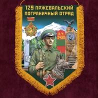 """Наградной вымпел """"129 Пржевальский пограничный отряд"""""""