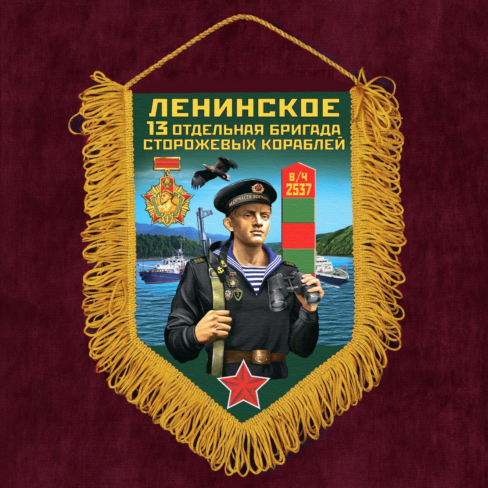 Наградной вымпел 13 ОБрПСКр Ленинское