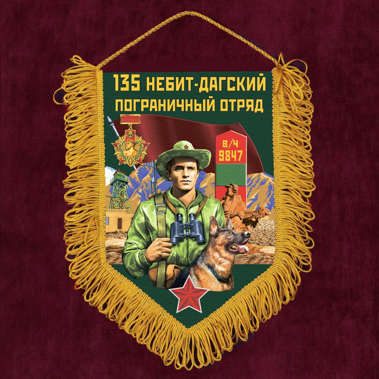 """Наградной вымпел """"135 Небит-Дагский пограничный отряд"""""""
