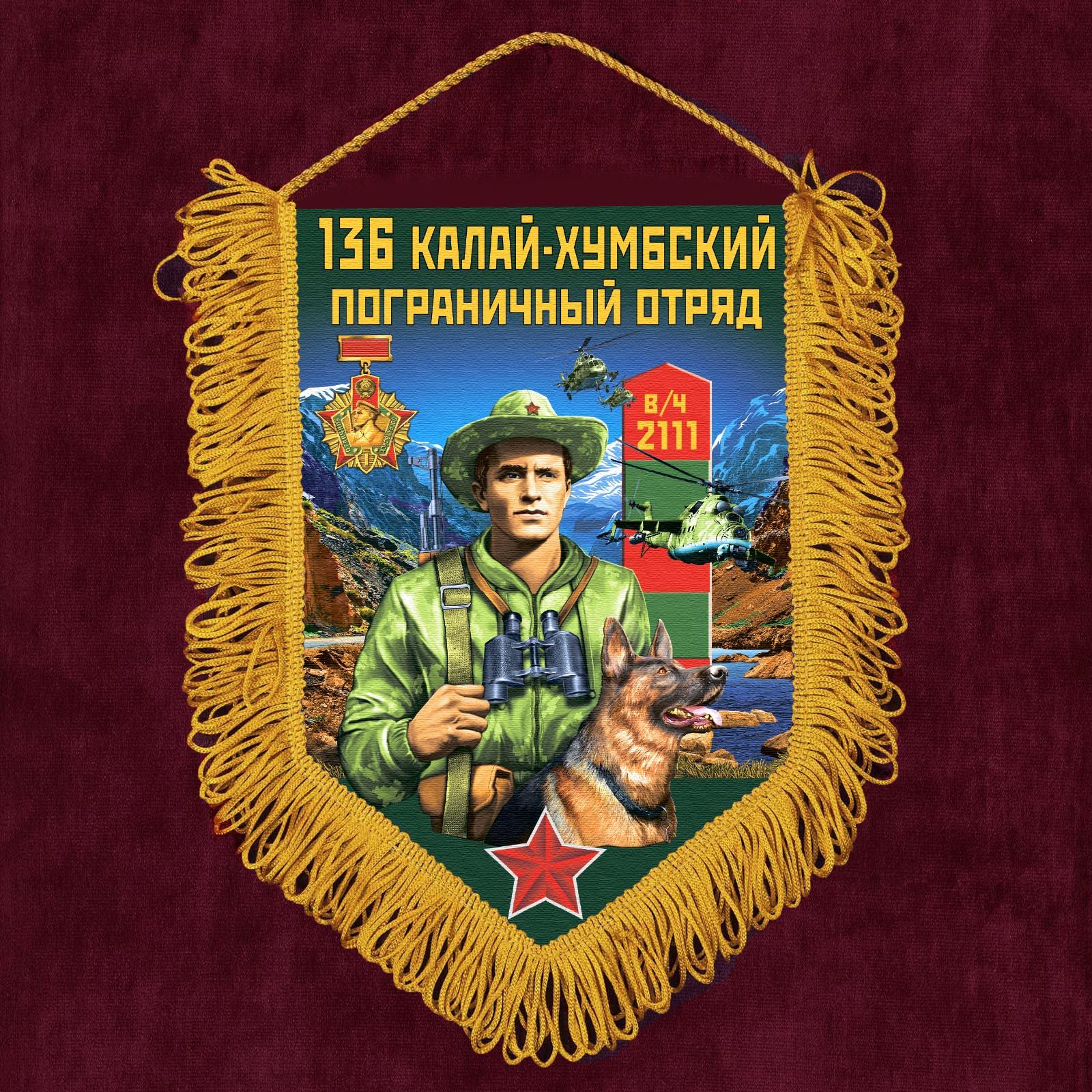 """Наградной вымпел """"136 Калай-Хумбский пограничный отряд"""""""