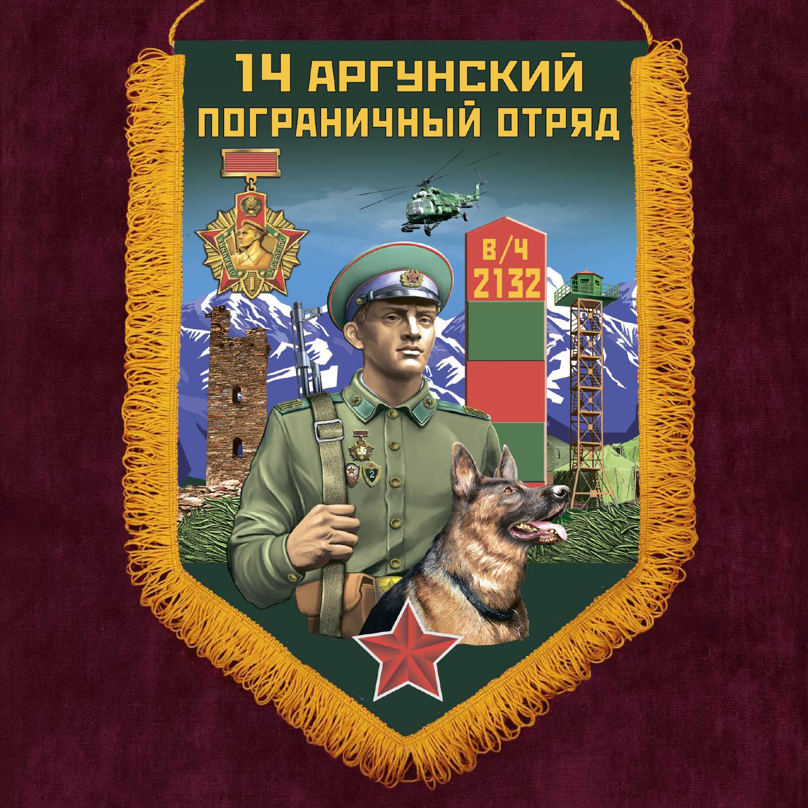 Наградной вымпел 14 Аргунский пограничный отряд