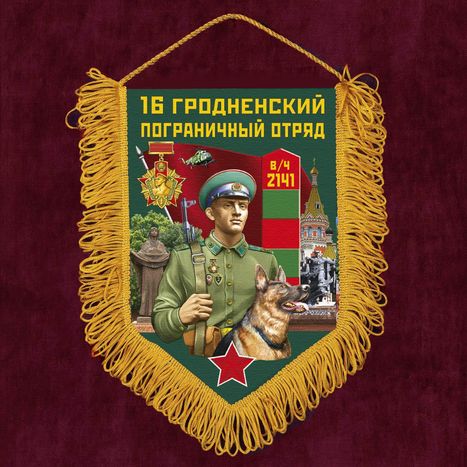 """Наградной вымпел """"16 Гродненский пограничный отряд"""""""