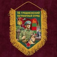 Наградной вымпел 16 Гродненский пограничный отряд