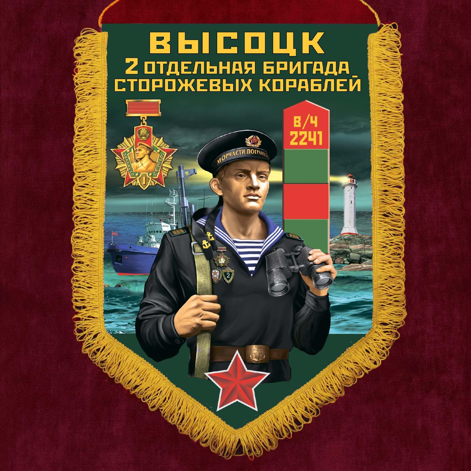 """Наградной вымпел """"2 ОБрПСКр Высоцк"""""""