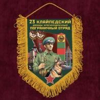 Наградной вымпел 23 Клайпедский пограничный отряд