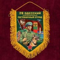 """Наградной вымпел """"26 Одесский пограничный отряд"""""""