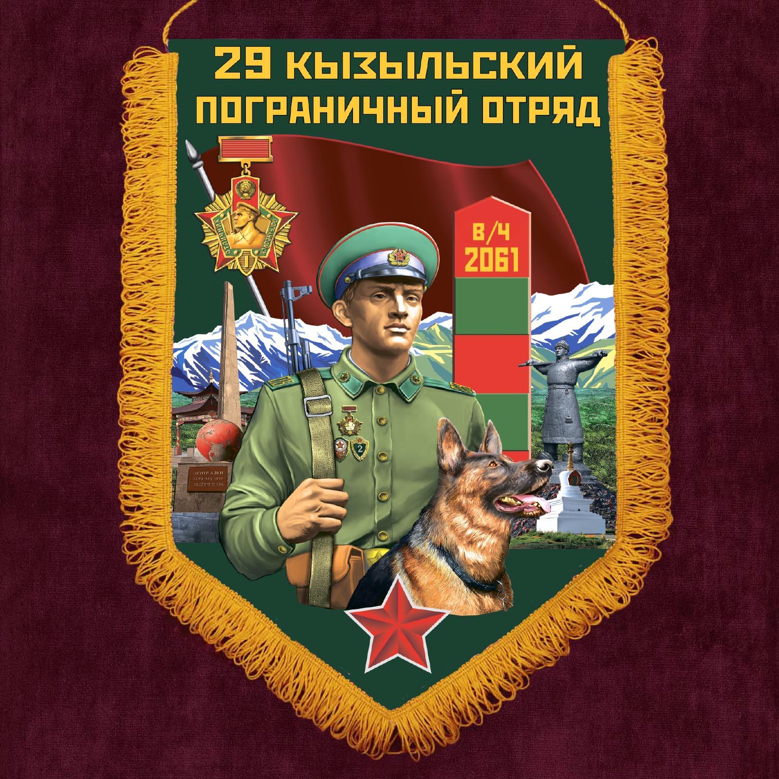 """Наградной вымпел """"29 Кызыльский пограничный отряд"""""""
