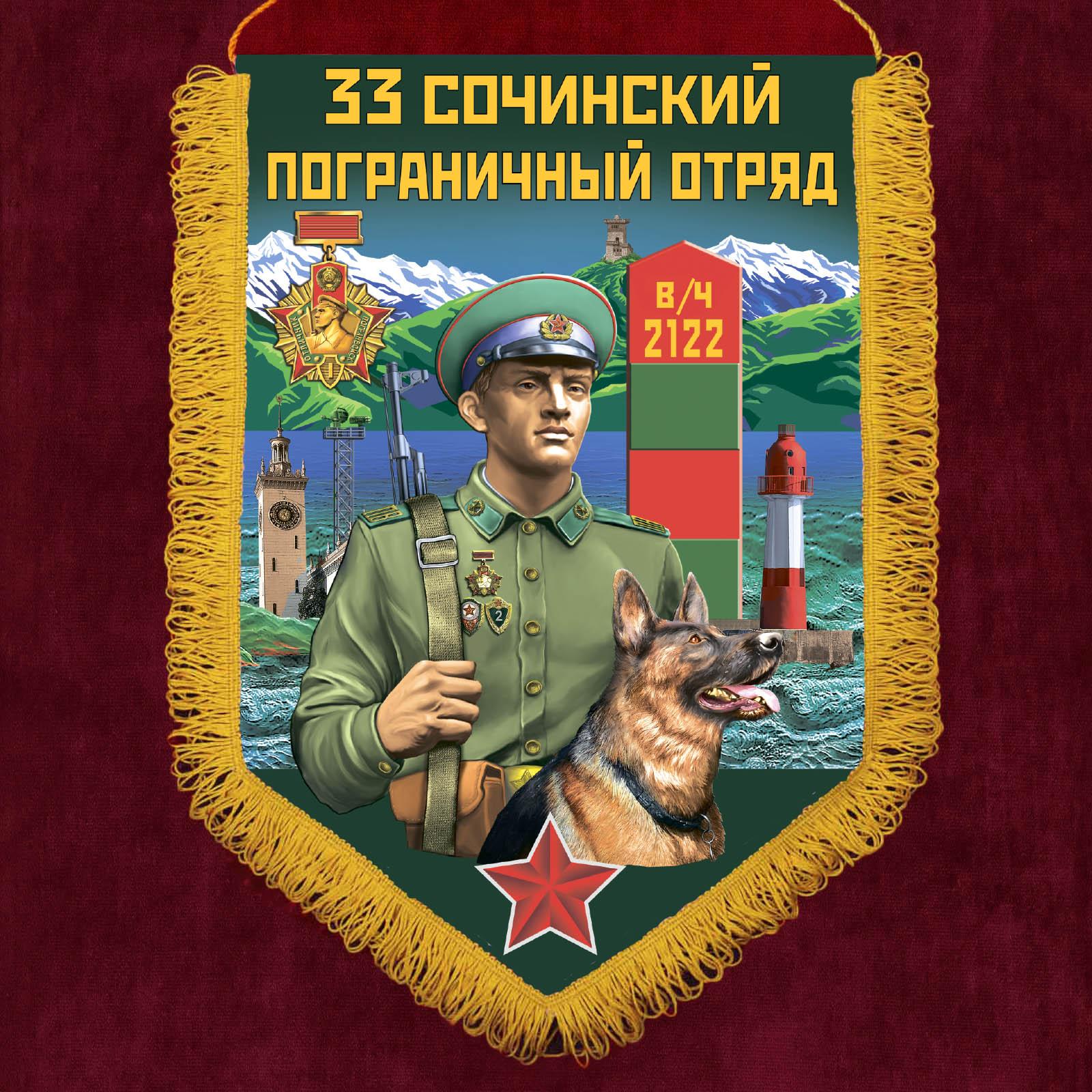 """Наградной вымпел """"33 Сочинский пограничный отряд"""""""