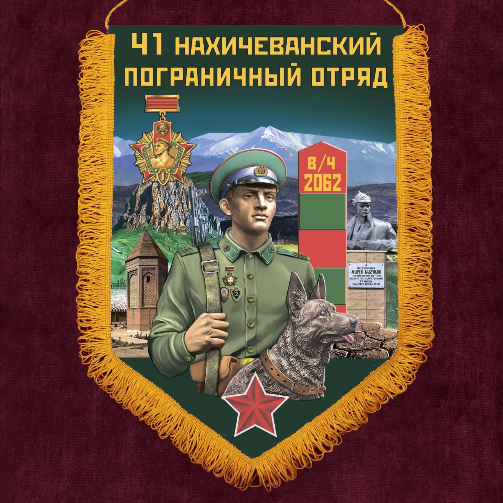 """Наградной вымпел """"41 Нахичеванский пограничный отряд"""""""