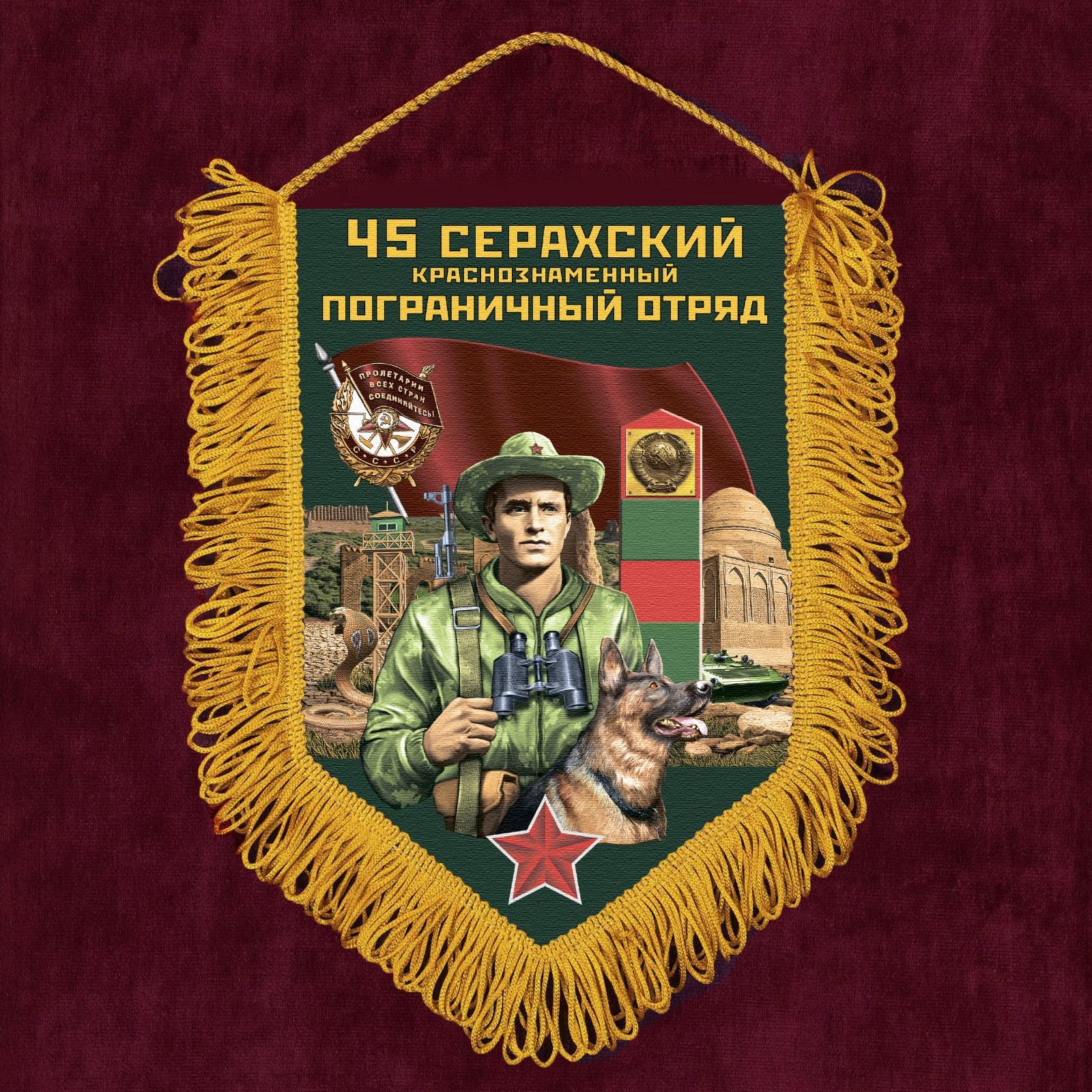 """Наградной вымпел """"45 Серахский пограничный отряд"""""""