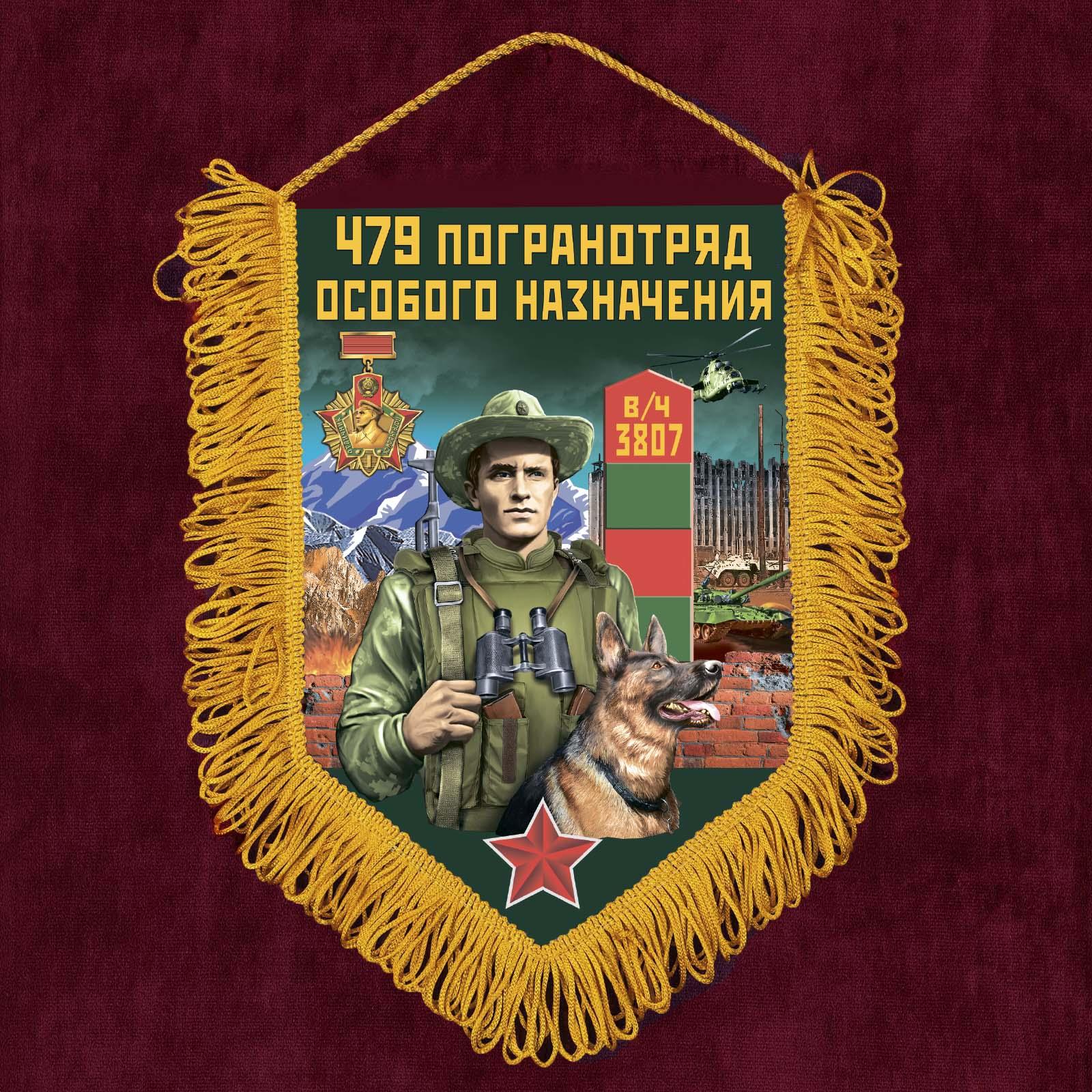 """Наградной вымпел """"479 погранотряд особого назначения"""""""