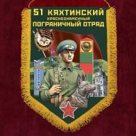 Наградной вымпел 51 Кяхтинский пограничный отряд