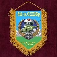 Наградной вымпел 56 гвардейская ОДШБр