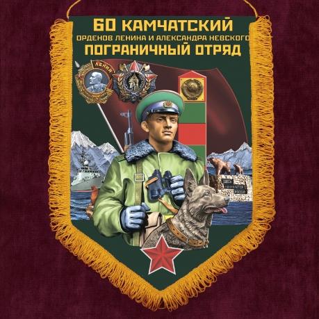 Наградной вымпел 60 Камчатский пограничный отряд