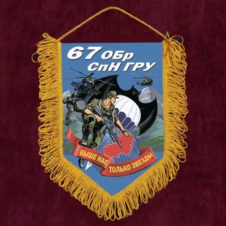 Наградной вымпел 67 ОБрСпН ГРУ
