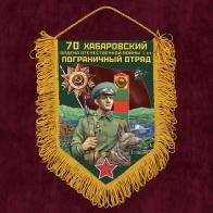 Наградной вымпел 70 Хабаровский пограничный отряд