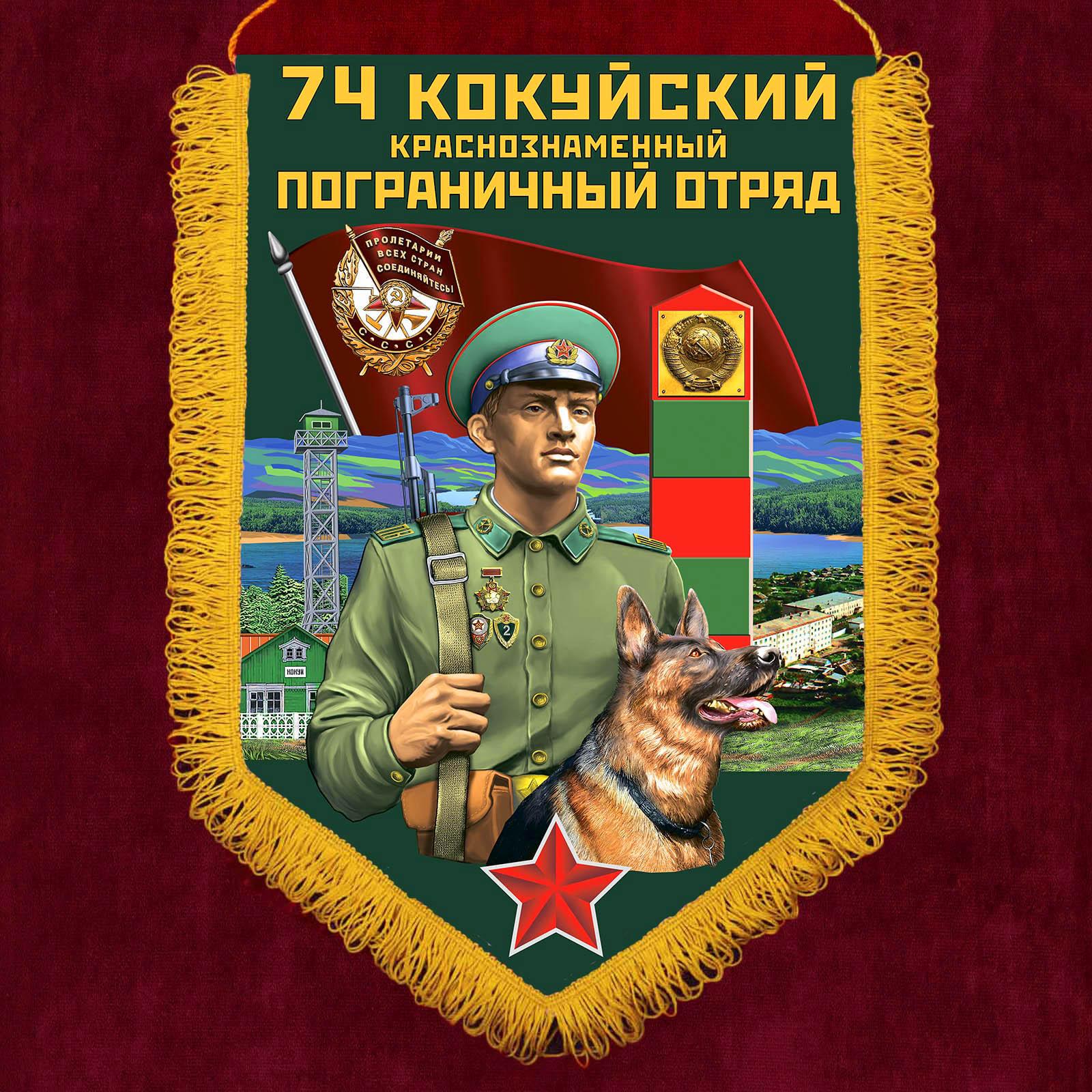 """Наградной вымпел """"74 Кокуйский пограничный отряд"""""""