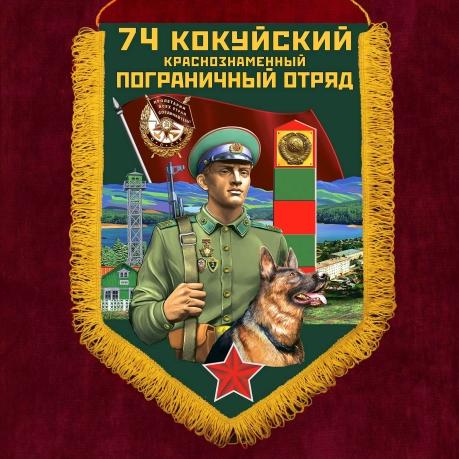 Наградной вымпел 74 Кокуйский пограничный отряд